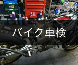 motorcycle-inspection-banner